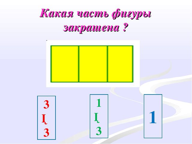 Какая часть фигуры закрашена ? 1 1─ 3 3─ 3