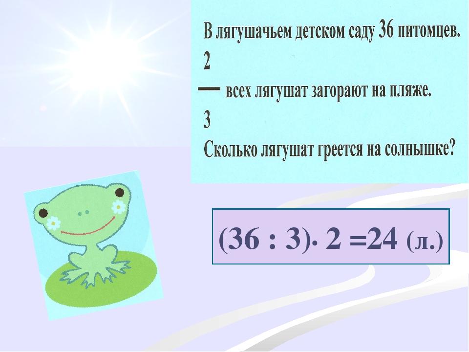 (36 : 3)• 2 =24 (л.)