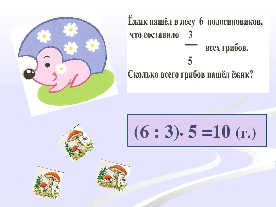 (6 : 3)• 5 =10 (г.)
