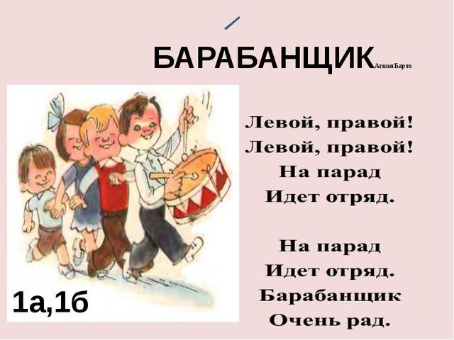 БАРАБАНЩИКАгния Барто 1а,1б