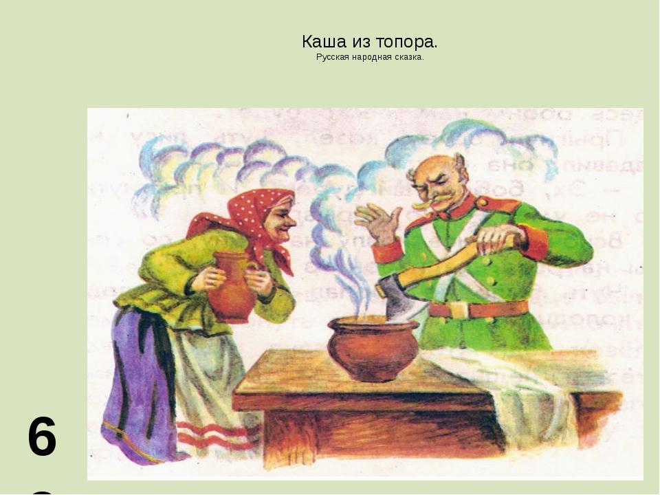 Каша из топора. Русская народная сказка. 6а