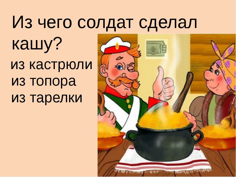 Из чего солдат сделал кашу? из кастрюли из топора из тарелки