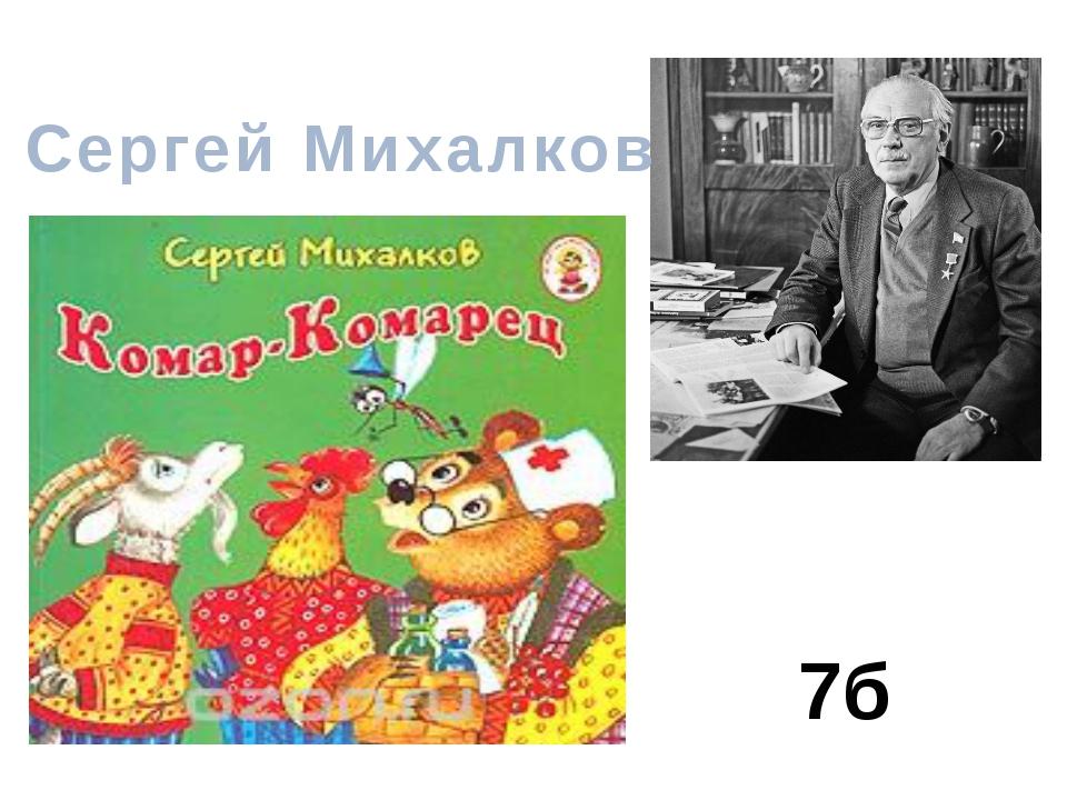 Сергей Михалков 7б