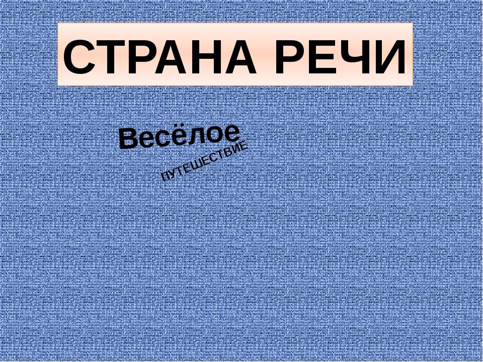 СТРАНА РЕЧИ ПУТЕШЕСТВИЕ Весёлое