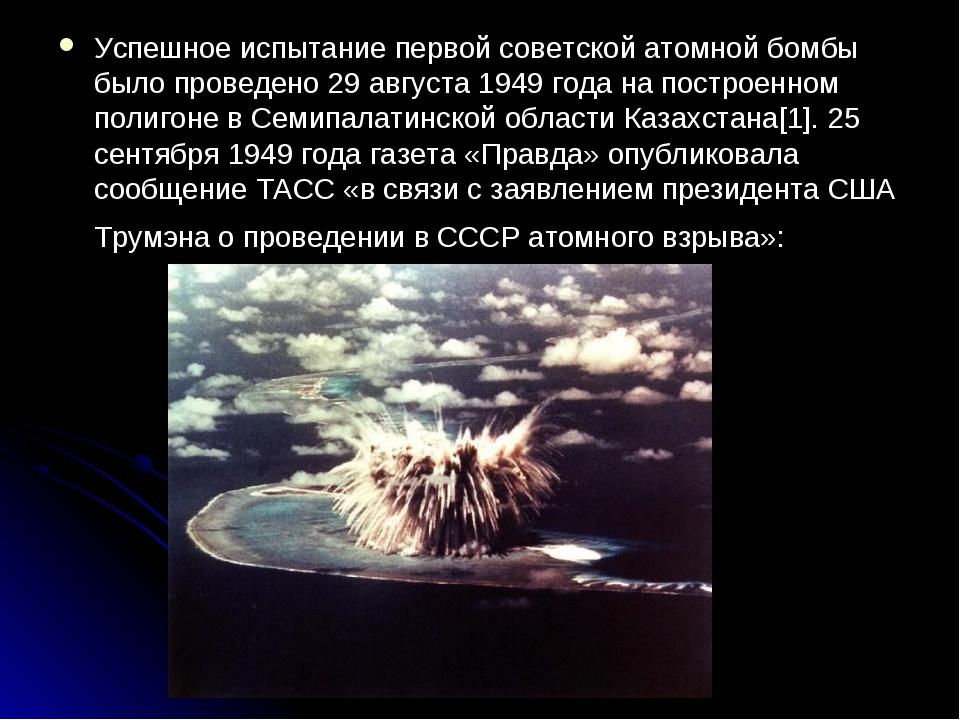 Успешное испытание первой советской атомной бомбы было проведено 29 августа 1...