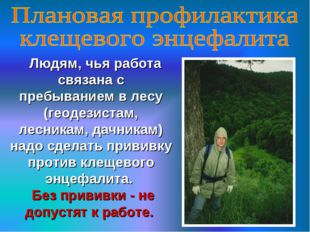 Людям, чья работа связана с пребыванием в лесу (геодезистам, лесникам, дачни