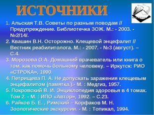 1. Альская Т.В. Советы по разным поводам // Предупреждение. Библиотечка ЗОЖ.