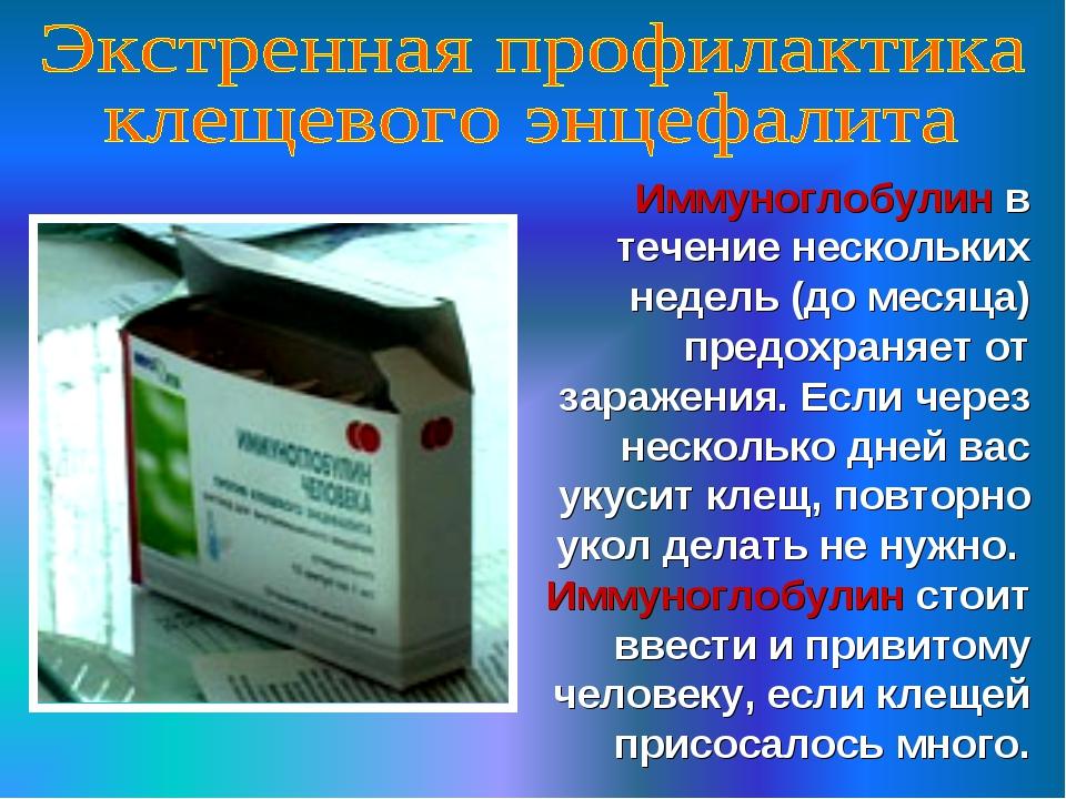 Иммуноглобулин в течение нескольких недель (до месяца) предохраняет от зараже...
