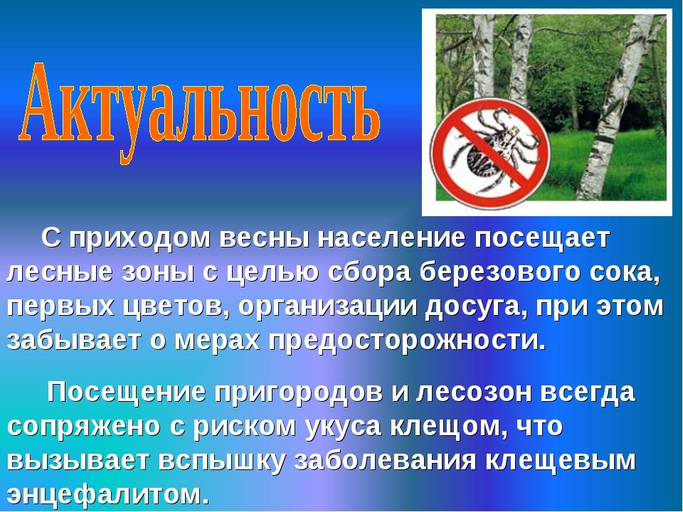 С приходом весны население посещает лесные зоны с целью сбора березового сок...