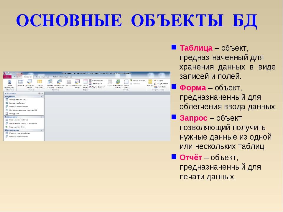 ОСНОВНЫЕ ОБЪЕКТЫ БД Таблица – объект, предназ-наченный для хранения данных в...