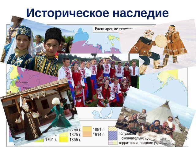 Историческое наследие