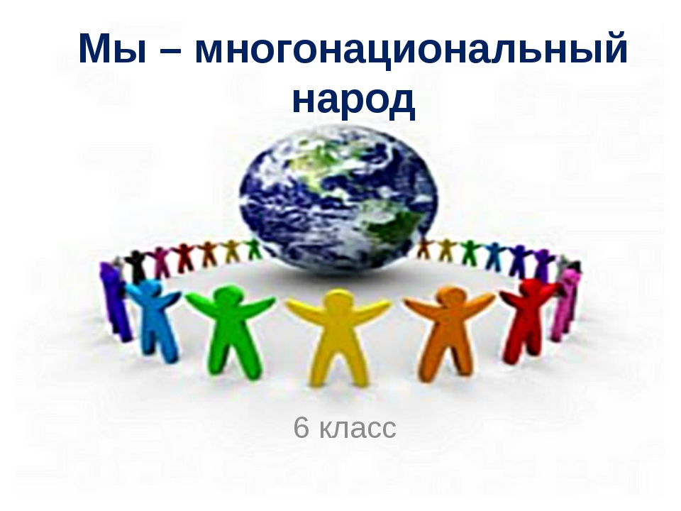 Мы – многонациональный народ 6 класс