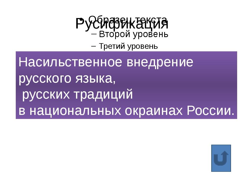 Сепаратизм Политика обособления, отделение части государства с целью создания...