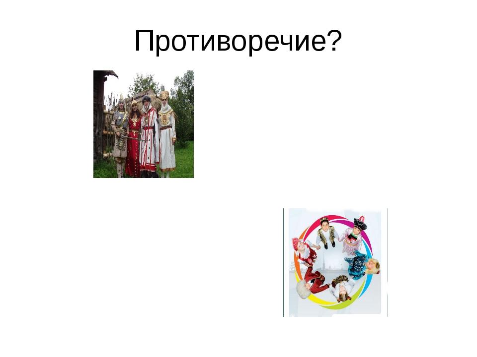 Многонациональный народ - РОССИЯНЕ Предложите свои правила общения разных нар...