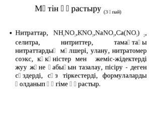 Мәтін құрастыру (3 ұпай) Нитраттар, NH4NO3,КNO3,NаNO3,Са(NO3) 2, селитра, нит