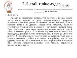 7. Қазақ тіліне аудар(3 ұпай) развивается быстро-жылдам басталады,учащеный-жи