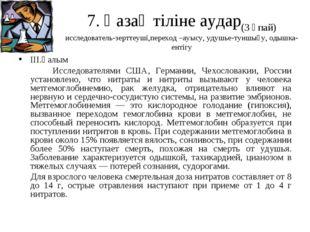7. Қазақ тіліне аудар(3 ұпай) исследователь-зерттеуші,переход –ауысу, удушье-