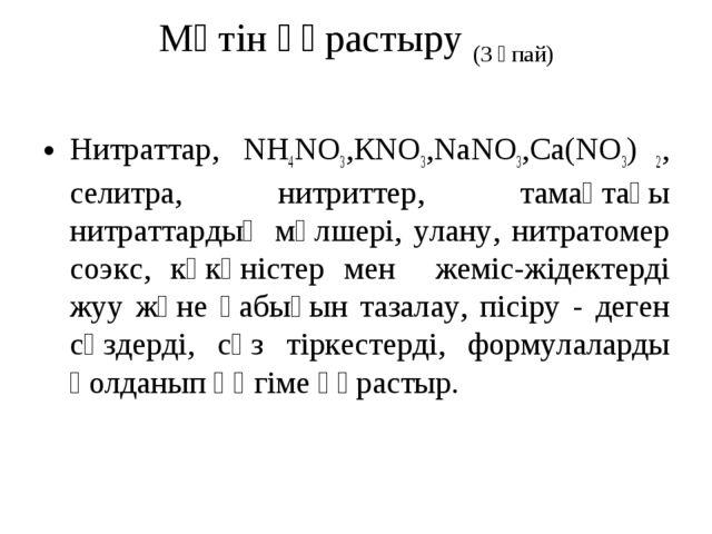 Мәтін құрастыру (3 ұпай) Нитраттар, NH4NO3,КNO3,NаNO3,Са(NO3) 2, селитра, нит...