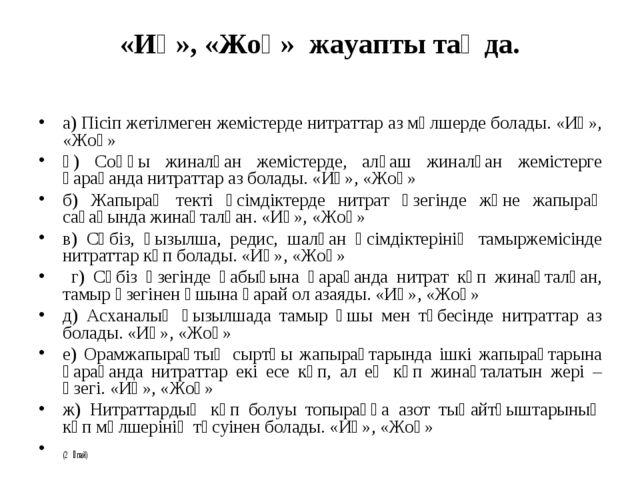 «Иә», «Жоқ» жауапты таңда. а) Пісіп жетілмеген жемістерде нитраттар аз мөлшер...