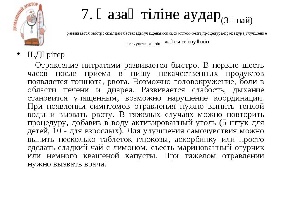 7. Қазақ тіліне аудар(3 ұпай) развивается быстро-жылдам басталады,учащеный-жи...