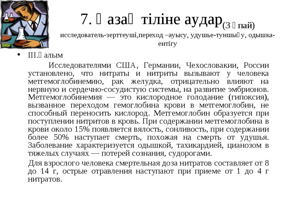 7. Қазақ тіліне аудар(3 ұпай) исследователь-зерттеуші,переход –ауысу, удушье-...