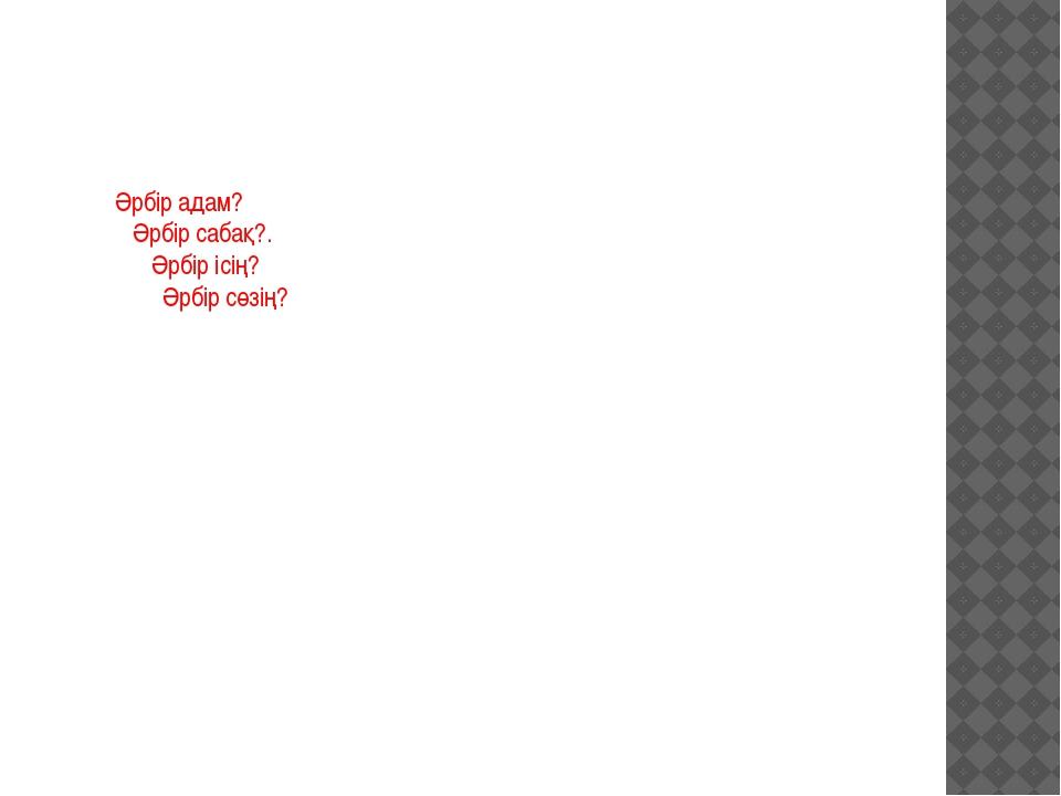 Ту тіккен Рақымжан. «Сиқырлы жұмыртқа» ойыны. 1.Соғыс қай жерде жүріп жатты?...
