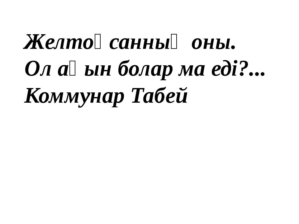 Қайым-Мұнар Табеев 1956 жылы 5 мамырда Семей (қазіргі Шығыс Қазақстан) облысы...