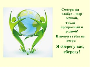 Смотрю на глобус – шар земной, Такой прекрасный и родной! И шепчут губы на ве