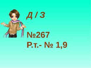Д / З №267 Р.т.- № 1,9