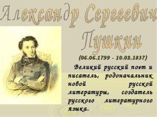 (06.06.1799 - 10.02.1837) Великий русский поэт и писатель, родоначальник ново