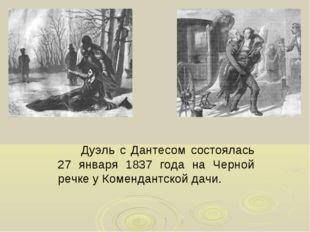 Дуэль с Дантесом состоялась 27 января 1837 года на Черной речке у Комендантс