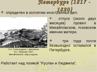 Петербург (1817 - 1820) определен в коллегию иностранных дел. отпуск (около д