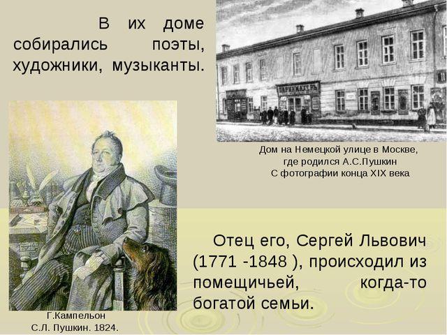 В их доме собирались поэты, художники, музыканты. Дом на Немецкой улице в Мо...