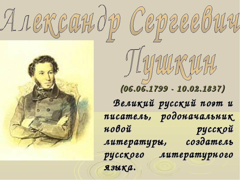 (06.06.1799 - 10.02.1837) Великий русский поэт и писатель, родоначальник ново...
