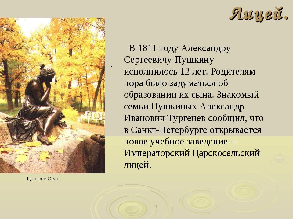 Лицей. . Царское Село. В 1811 году Александру Сергеевичу Пушкину исполнилось...