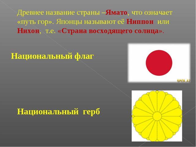 Древнее название страны –Ямато, что означает «путь гор». Японцы называют её Н...