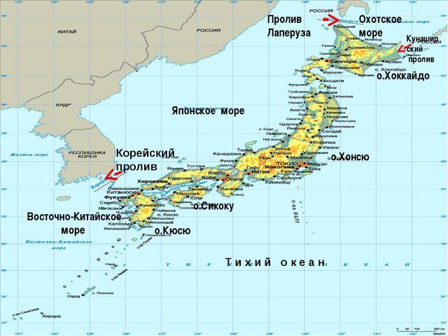 Пролив Лаперуза Охотское море о.Хоккайдо Японское море о.Хонсю о.Сикоку о.Кюс...