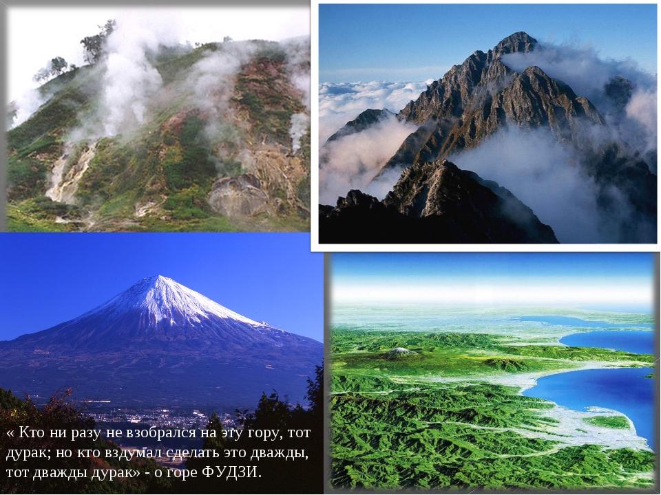 « Кто ни разу не взобрался на эту гору, тот дурак; но кто вздумал сделать это...