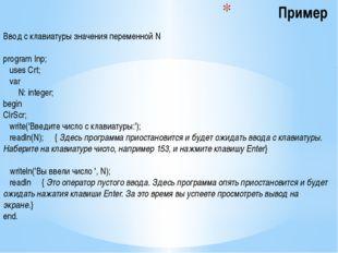 Пример Ввод с клавиатуры значения переменной N program Inp; uses Crt;