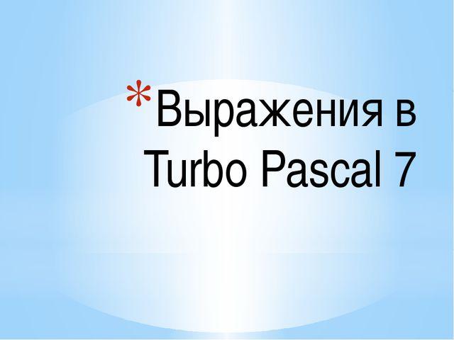 Выражения в Turbo Pascal 7