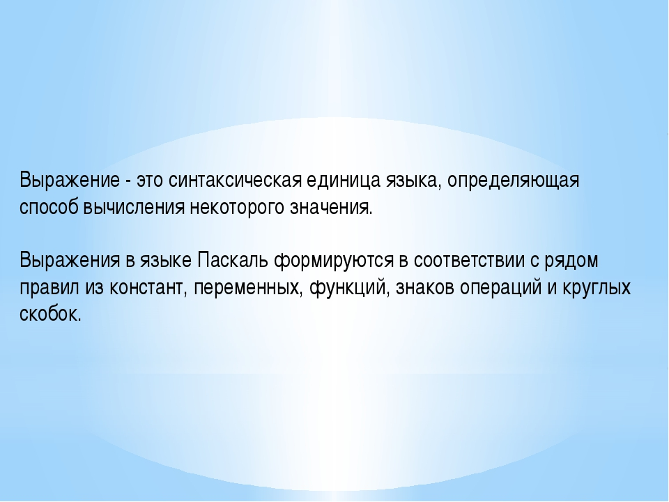 Выражение - это синтаксическая единица языка, определяющая способ вычисления...