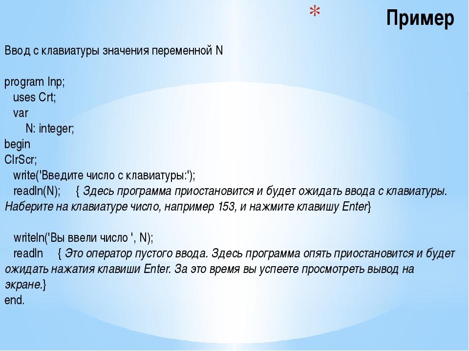 Пример Ввод с клавиатуры значения переменной N program Inp; uses Crt; ...