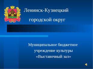 Муниципальное бюджетное учреждение культуры «Выставочный зал» Ленинск-Кузнец