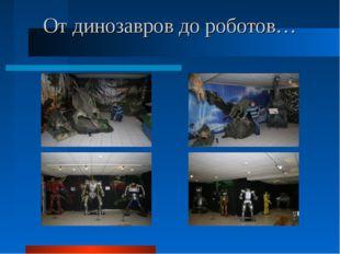От динозавров до роботов…