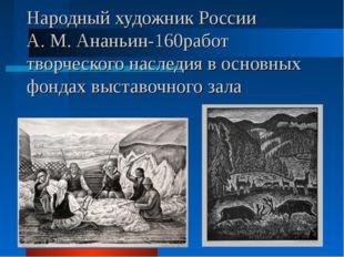 Народный художник России А. М. Ананьин-160работ творческого наследия в основн
