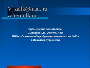V_zallk@mail. ru zalterra-lk.ru Презентацию подготовила Сызарова Т.В., учител