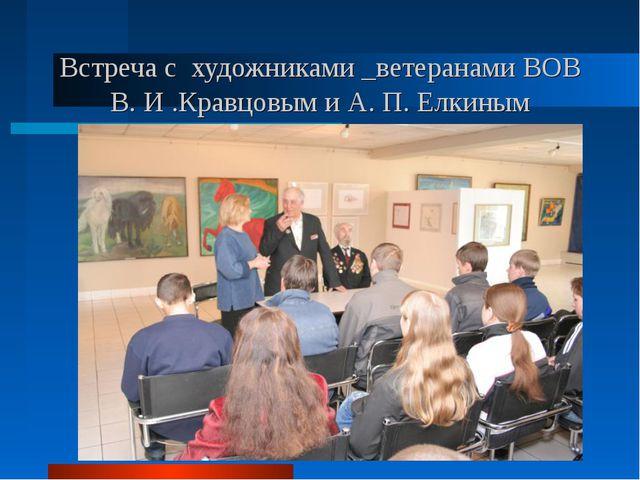 Встреча с художниками _ветеранами ВОВ В. И .Кравцовым и А. П. Елкиным