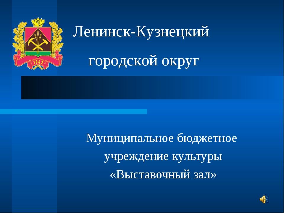 Муниципальное бюджетное учреждение культуры «Выставочный зал» Ленинск-Кузнец...