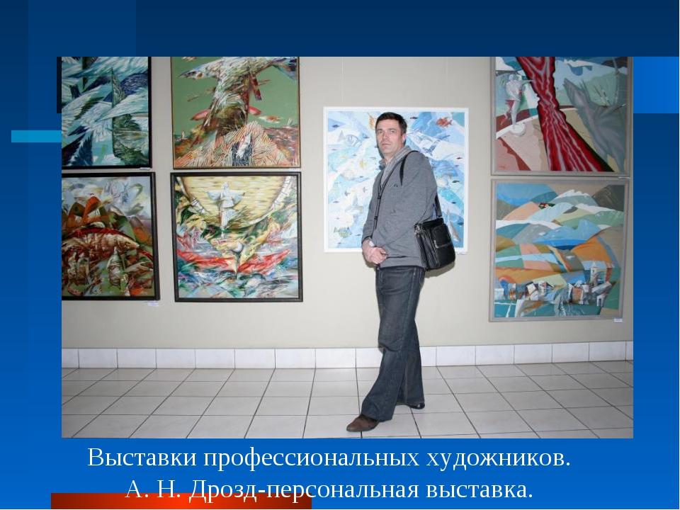 Выставки профессиональных художников. А. Н. Дрозд-персональная выставка.
