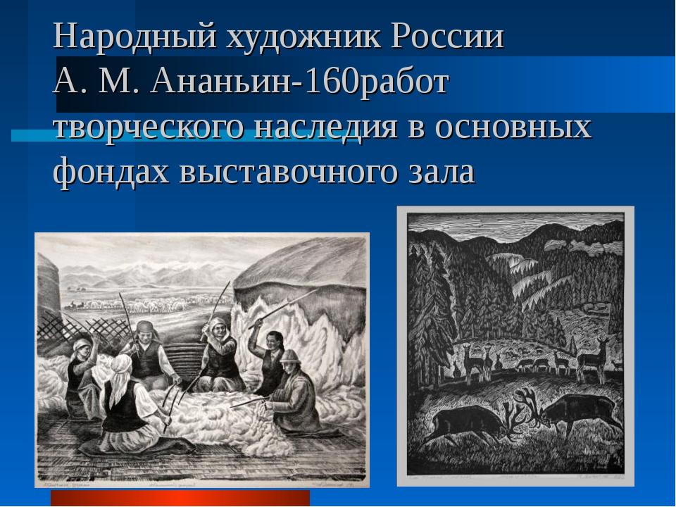 Народный художник России А. М. Ананьин-160работ творческого наследия в основн...